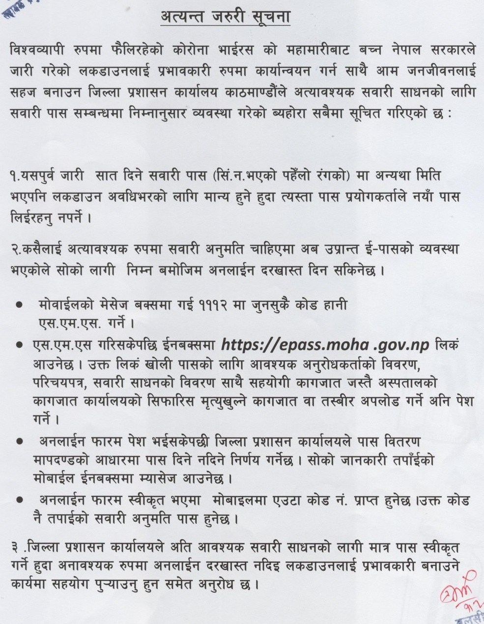 How to Get E-PASS for Lockdown in Nepal